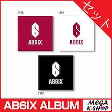 【予約】[初回限定ポスター]AB6IX  -B:COMPLETE 1ST EP ALBUM [セット]