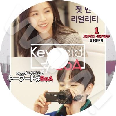 【KPOP DVD】? BOA キーワード#BoA #1 (EP01-EP20) ? 【日本語字幕あり】?  BOA ボア SHINee シャイニー キー KEY ? 【BoA SHINee DVD】