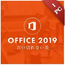 カートクーポン利用可[1 PC]永年版 Office 2019 Professional for Windows 日本語対応 +Access + Publisher