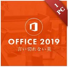 [1 PC]永年版 Office 2019 Professional for Windows 日本語対応 +Access + Publisher 超すばらしいオフィス2019を使用する最初の人になる