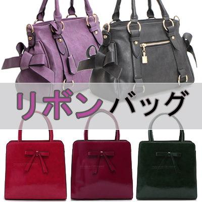 【送料無料】女性のバッグ/リボンバッグ/バックパックバッグ/クラッチ/クロスバッグ/ハンドバッグ/ショルダーバッグ/バッグ/トートバッグ
