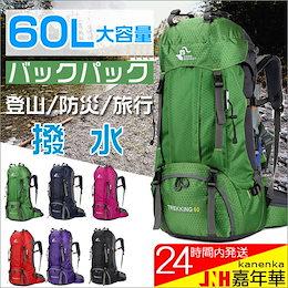 バックパック リュックサック 60L 遠足 軽量 撥水 アウトドア ハイキング 男女兼用 登山 防災 リュック 旅行 大容量