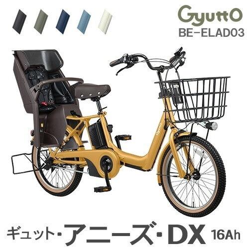 ギュット・アニーズ・DX BE-ELAD03-V [マットネイビー] + 専用充電器