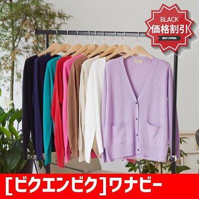[ビクエンビク]ワナビーベーシックカディゴン9color/ビッグサイズ55110まで /カーディガン/ボレロ/韓国ファッション