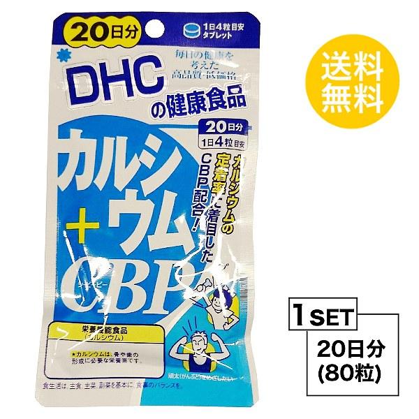 【お試しサプリ】【送料無料】 DHC カルシウム+CBP 20日分 (80粒) ディーエイチシー サプリメント CBP カルシウム ビタミンD3 粒タイプ 【栄養機能食品(カルシウム)】
