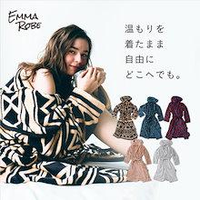 【EMMA ROBE エマローブ ブランケットウェア】 おしゃれで温かい、毎日が少し楽しくなるデザイン 着る毛布 洗える ブランケット バスローブ プレゼント ギフト