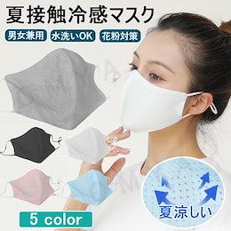 【国内発送 送料無料】 接触超冷感マスク 5色 3D立体 伸縮性あり 繰り返し 洗える  蒸れない 肌荒れしない 耳痛くない おしゃれ かっこいい 男女兼用  洗える 涼しいマスク COOL素材