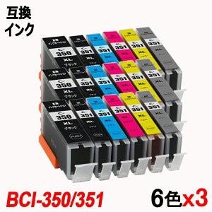 BCI-351XL(BK/C/M/Y/GY) + BCI-350XLBK 6色セット x 3 計18本 マルチパック 大容量 キャノンプリンター用互換インクタンク ICチップ付