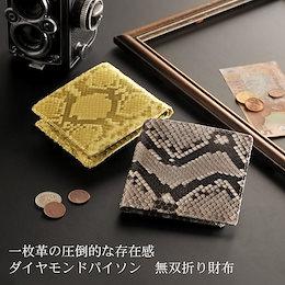 ダイヤモンドパイソン 無双 折り財布 シャイニング加工【ネコポスで送料無料】