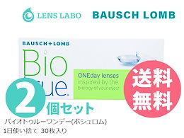【送料無料】バイオトゥルーワンデー 1日使い捨て 処方箋不要 30枚入り 2箱セット ボシュロム