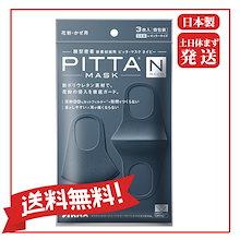 【送料無料】【在庫あり】『日本製』PITTA MASK ピッタマスク ネイビー NAVY 3枚入