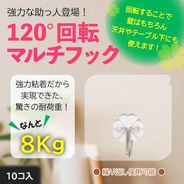 無痕フック 耐荷重8Kg 強力粘着 フック 10個セット 貼り付け跡が残らない 浴室使用可能 何度でも繰り返し使える 賃貸 便利アイテム 収納 インテリア キー 壁掛け 帽子掛け