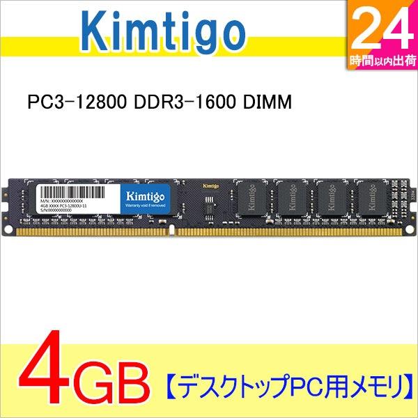 デスクトップPC用メモリ DDR3-1600 PC3-12800 4GB DIMM KT4GU3EC8 KIMTIGO【3年保証】