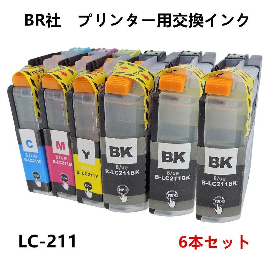 LC211(BK3本/C/M/Y)-6本セットBR社 プリンター用互換インク ICチップ付 残量表示LC211BK LC211C LC211M LC211Y