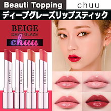 ★日本初進出★BEIGE CHUU★ディープグレーズリップスティック Deep Glaze Lipstick [Beauti Topping]