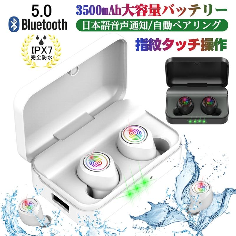 ワイヤレスイヤホン ブルートゥース イヤホン Bluetooth 5.0 IPX7防水 自動ペアリング 左右分離型 Hi-Fi高音質 3500mAh大容量充電ケース ノイズキャンセリング