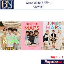 【発売日韓国発送】 [Maps KOREA-当店特典付き] 【3種セット 】Maps 2020.8月号 CRAVITY  MAPSマガジン 1次予約 送料無料