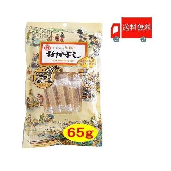 青森県産 おつまみ・珍味 いかとチーズのハーモニー なかよし ブラックペッパー 65g×1袋 【花万食品】