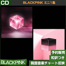 2種セット/BLACKPINK ミニ1集 [SQUARE UP] / 韓国音楽チャート反映/初回限定ポスター終了/2次予約/特典MVDVD