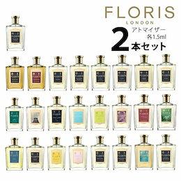フローリス FLORIS アトマイザー 選べる2本セット 各1.5ml 香水 お試し Aタイプ メンズ レディース ユニセックス 【メール便送料無料】