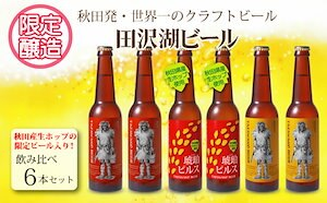 飲み比べ秋田産生ホップの限定ビール入り!田沢湖ビール330ml6本セット
