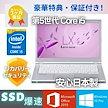 CF-LX4第5世代Core i5/8GB/SSD256GB/Webカメラ/Office/Win10
