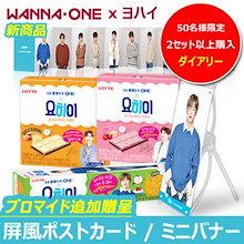 【Wanna One】ヨハイグリーク+マルチ+アップル+レイヤーチョコレート2種+ Wanna Oneミニバナー/ Wanna