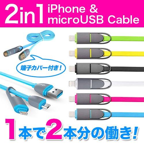 【即納!まとめ買いがお得!送料無料】【iPhoneもAndroidもこれ一本で使用できます!】2in1ケーブル【LightningUSBケーブルは、iOS 8.4 または iPhone