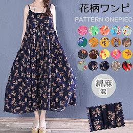 韓国ファッション花柄 ロング ワンピース パーティードレス レディース ドレス フォーマルワンピース ドレス花見 日常 通勤 体型カバーゆったり