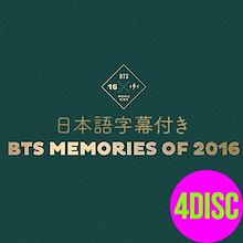 【K-POP DVD】★ BTS MEMORIES OF 2016 DVD 4枚組 ★【日本語字幕あり】★【防弾少年団】