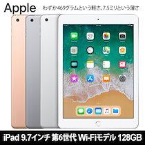 コスパ抜群!クーポン利用で最安42980円!!iPad (第6世代) Wi-Fiモデル 9.7インチ 128GB