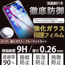 ガラスフィルム iPhoneX/XS/XR iPhoneXSMax iPhone8/8Plus iPhone7/Plus 保護フィルム 液晶保護フィル (通常・曇りガラス・ブルライトカット)