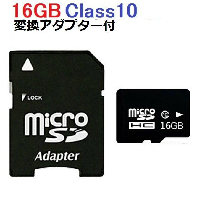 SDカード 16GB MicroSDメモリーカード 変換アダプタ付 容量16GB Class10 マイクロ SDカード メール便送料無料 SD-16G