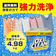 価格の最安値に挑戦!!【OXICLEAN 4.98kg】 オキシクリーン コストコ COSTCO 漂白剤 195 LOADS 洗濯 洗剤 シミ取り 掃除 強力