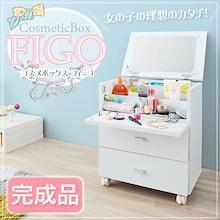 コスメボックス ドレッサー 収納 ミラー メイクボックス キャスター ホワイト フィーゴ 【FIGO】 【完成品】【送料無料】【smtb-f】