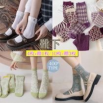 2021春夏新作!9月追加ing 欠かせない可愛くて温かいハイコリティーの靴下!4枚+贈1枚/10枚