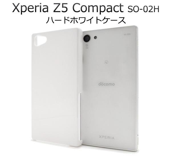 ■送料無料■【Xperia Z5 Compact (SO-02H)】用 ハードホワイトケース*エクスペリアz5 コンパクト