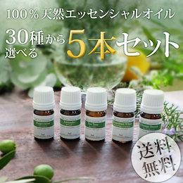 100%天然エッセンシャルオイル アロマ専門店の30種類から選べる5本セット 各5ml