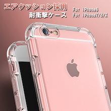 iPhoneX 8 7 iPhone6 Plus ケース 耐衝撃 衝撃吸収 角型 TPU クリア 透明 カバー アイフォン アイホン
