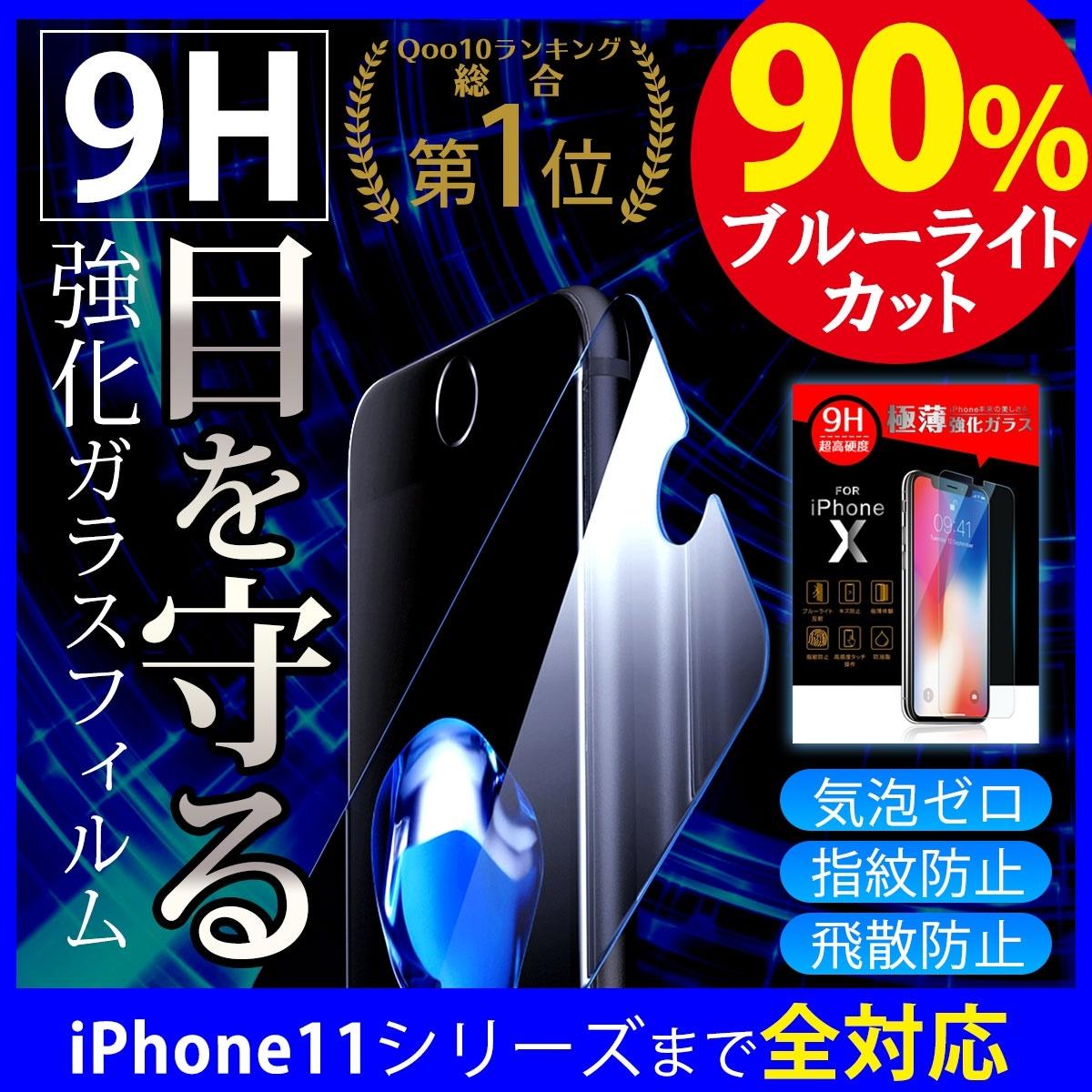 【最新 iPhone12対応】 iPhone ブルーライトカット 保護フィルム スマホ フィルム 強化ガラス iPhoneXSMax iPhoneXR PhoneX iPhone8 iPhone11
