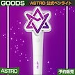 【送料無料】 ASTRO 公式ペンライト / Light Stick / Fanlight【日本国内発送]
