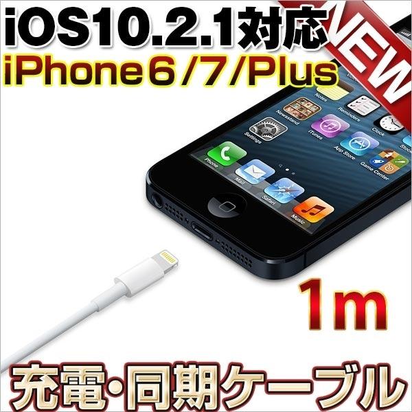送料無料 【メール便】iPhone8/plus 充電ケーブル 同期iphone7/plus/ipad iOS 11.2対応 8pin micro usb 2wayケーブル