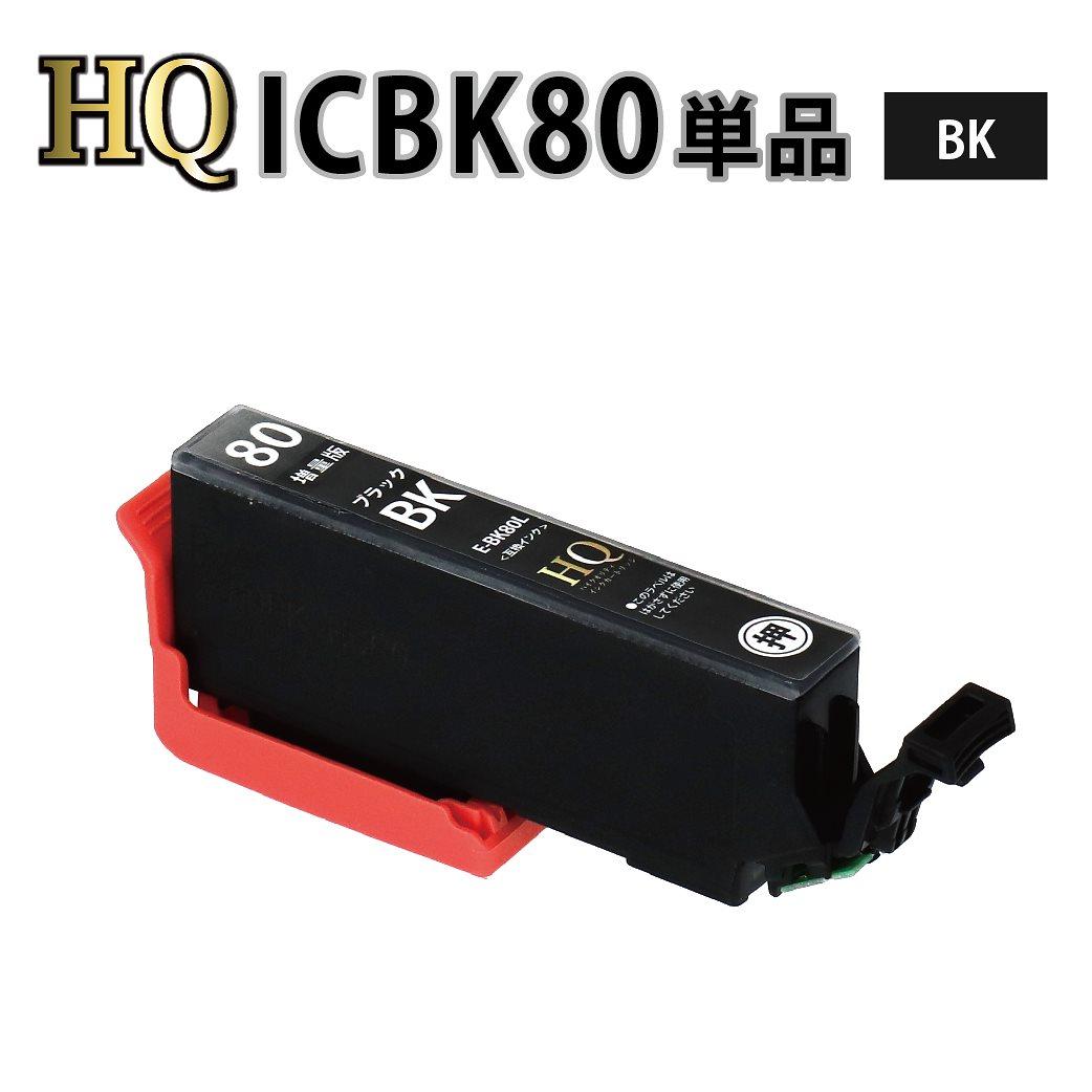 ICBK80L ブラック 互換インクカートリッジ [エプソンプリンター対応] ICBK80L 80黒【HQ Ver.ハイクオリティ互換インクカートリッジ】