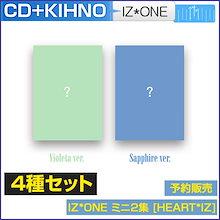 初回限定ポスター2枚 / 4種セット(CD2種+KIHNO2種) IZONE ミニ2集 [HEART*IZ]] 特典MV DVD 韓国音楽チャート反映 和訳つき 1次予約