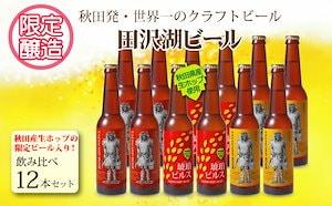 飲み比べ秋田産生ホップの限定ビール入り!田沢湖ビール330ml12本セット