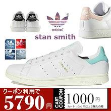 【カートクーポンでさらにお安く】★【adidas】★STAN SMITH + SUPERSTAR スタンスミス 新商品  ★AC8413 外 8種♥