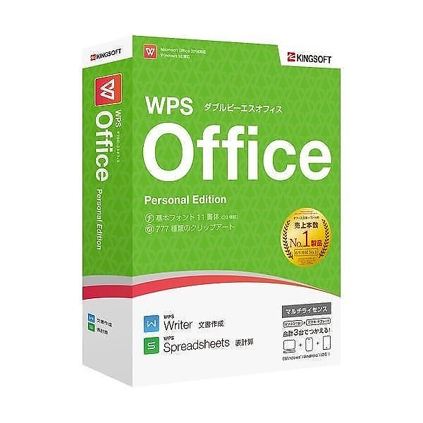 WPS Office Personal Edition 製品画像