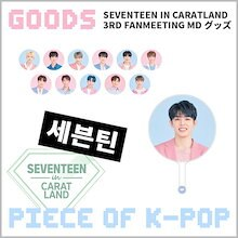 うちわ / SVT 【SEVENTEEN IN CARATLAND FANMEETING】 OFFICIAL GOODS / セブンティーン / KPOPグッズ