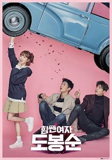 韓国ドラマ 【力の強い女トボンスン】 全話収録 Blu-ray DISC2枚組