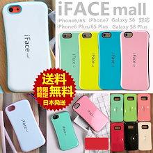 ♪♪ 【送料無料日本発送】★iFacemall First Class iPhoneX iPhone8 iPhone7ケース iPhone6SケースIPHONEケース Galaxy S7/S8 ケース